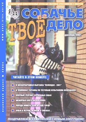 Твоё Собачье Дело № 10-12/2002